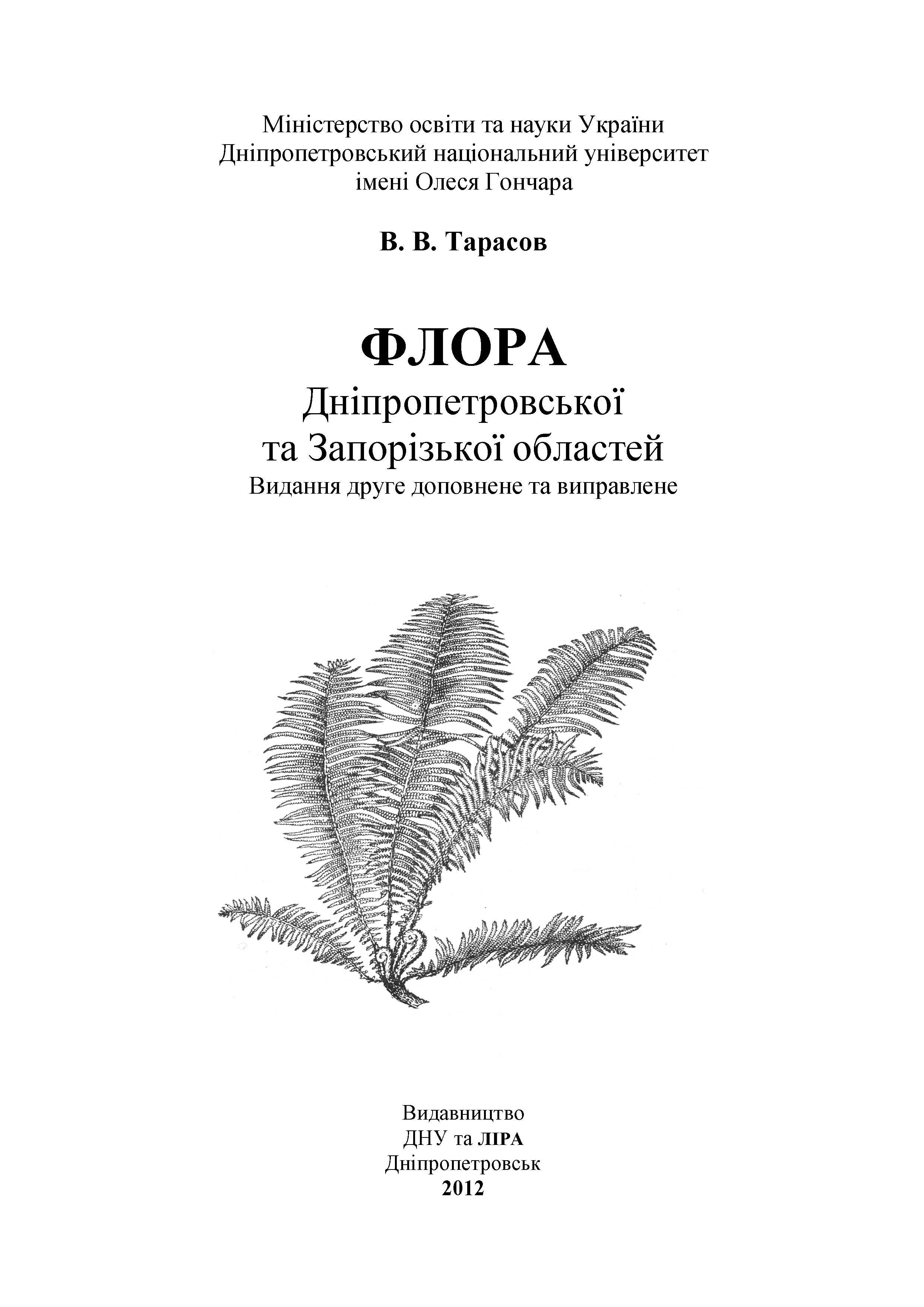 """Флора Дніпропетровської і Запорізької областей. Видання друге. Доповнене та виправлене. Д.: """"Ліра"""" 2012 - 296 с."""