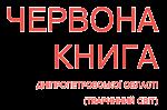 Червона книга Дніпропетровської області (тваринний світ)