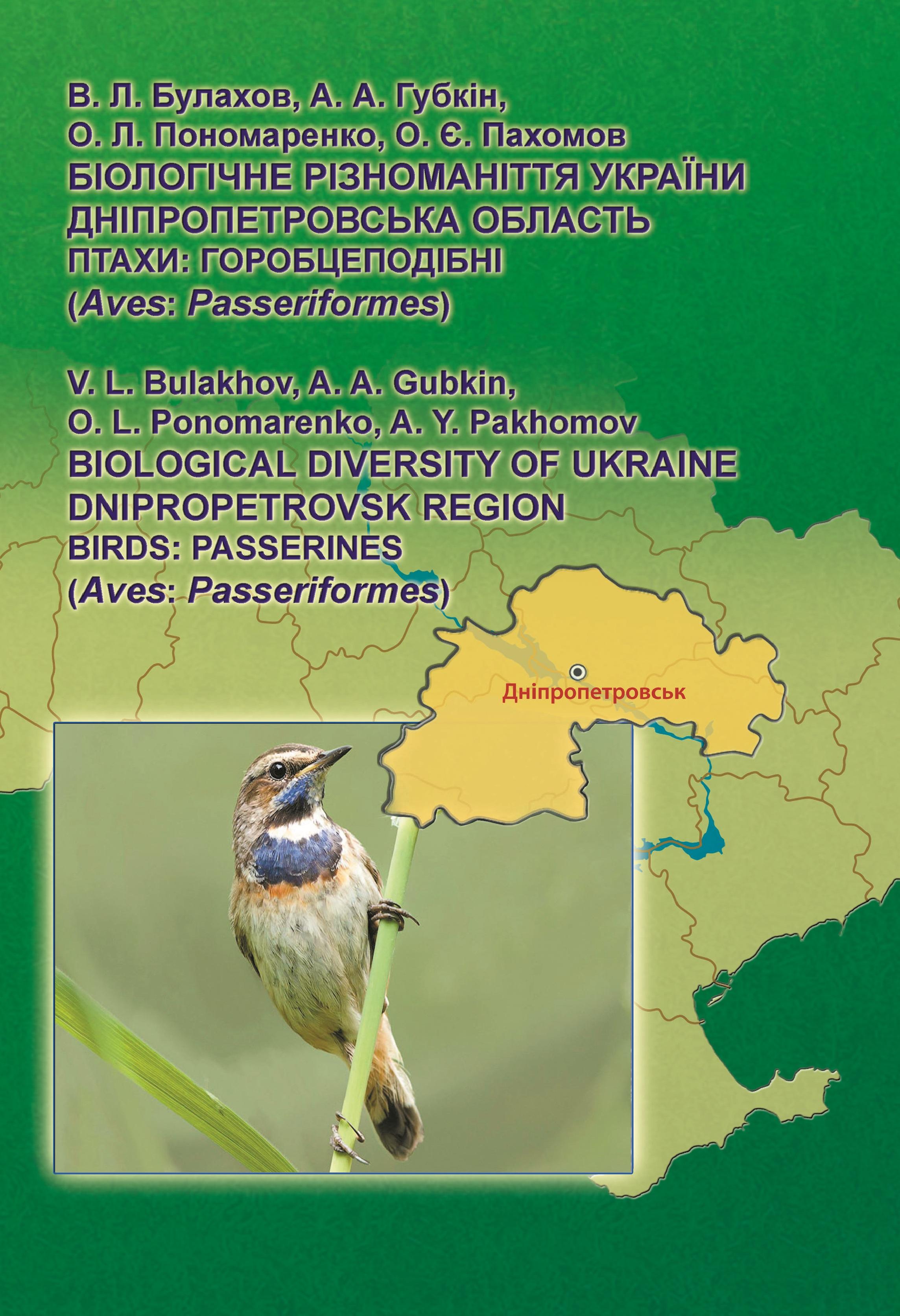 Біологічне різноманіття україни. Дніпропетровська область. Птахи: Горобцеподібні (Aves: Passeriformes). – Дніпропетровськ: Вид-во ДНУ, 2015. – 522 с.
