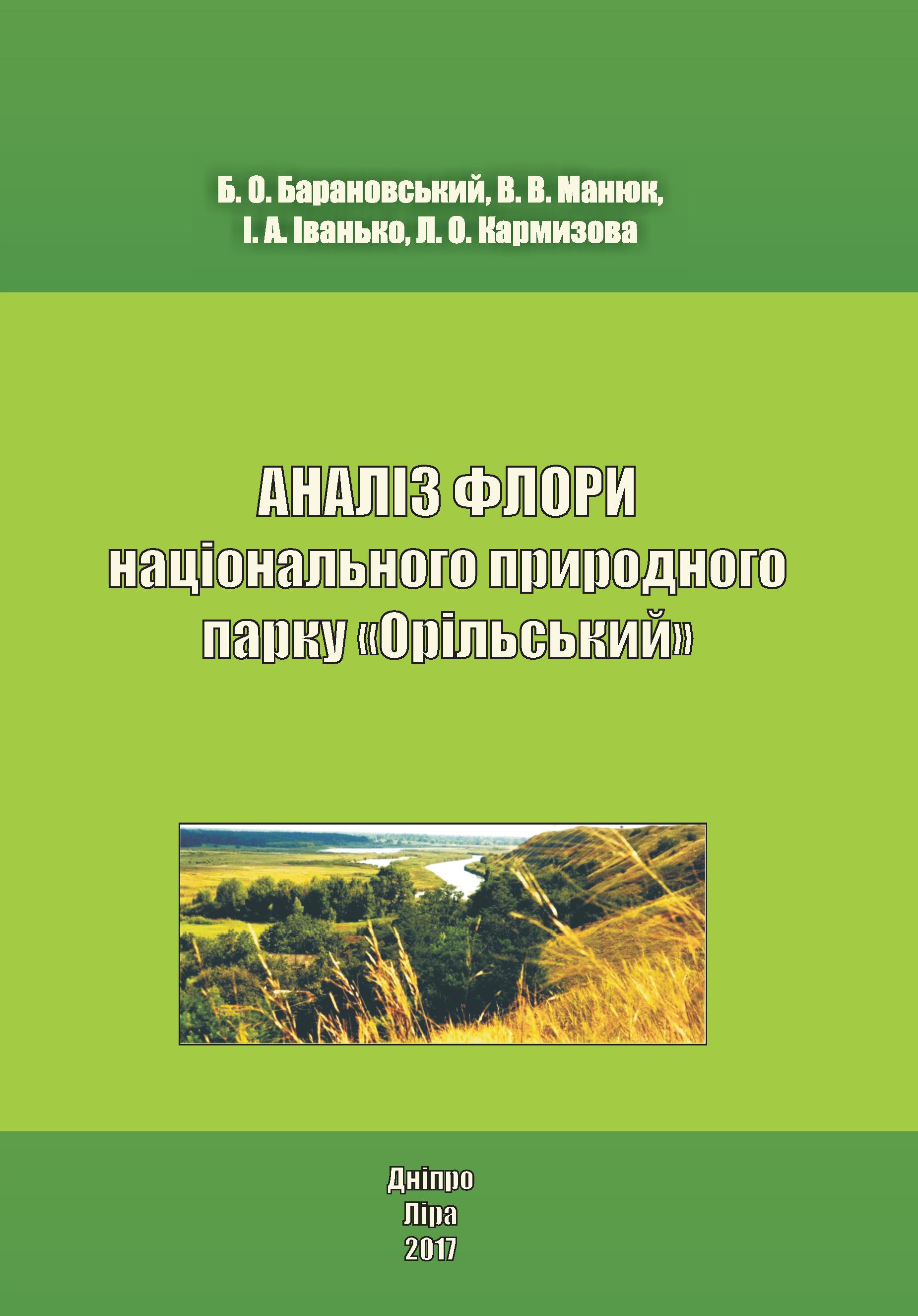 Аналіз флори Національного природного парку «Орільський»